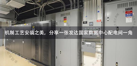 [分享]工艺的不懈追求,漂亮的配电间安装工程